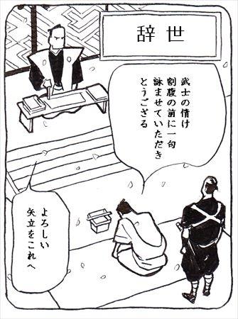 辞世(リメイク)①_R