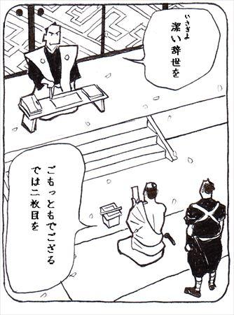 辞世(リメイク)③_R