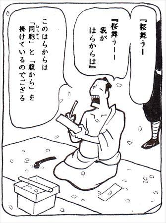 辞世(リメイク)④_R