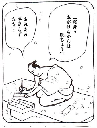 辞世(リメイク)⑦_R