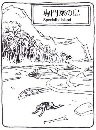 専門家の島①_R