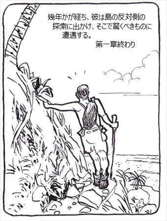 専門家の島③_R