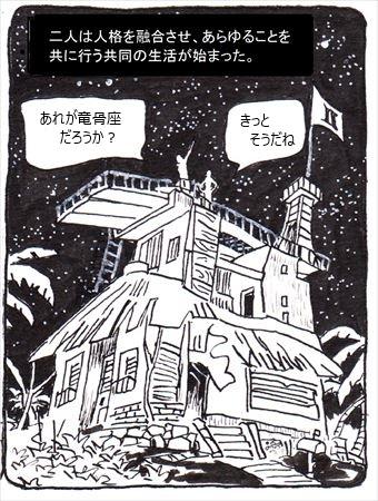 専門家の島⑤_R