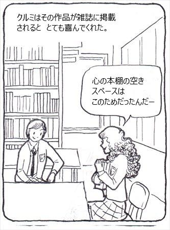 小説 本棚の空⑥_R