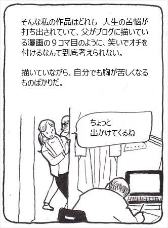 小説 本棚の空⑧_R