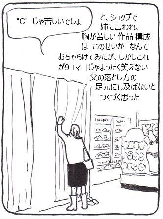 小説 本棚の空⑨_R