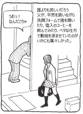 小説 本棚の空②_R