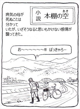 小説 本棚の空①_R