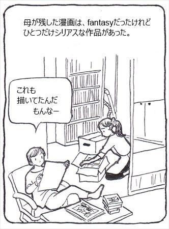 小説 本棚の空③_R