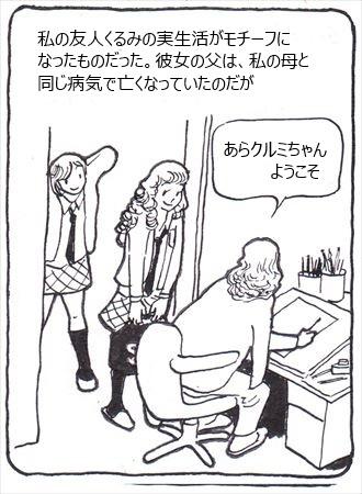 小説 本棚の空④_R
