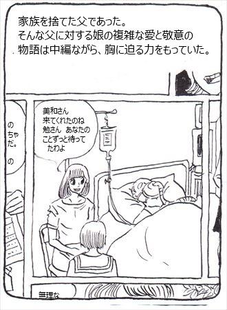 小説 本棚の空⑤_R