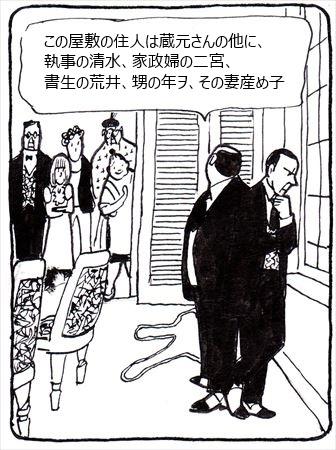 素麺殺人事件②_R