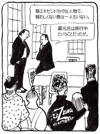 素麺殺人事件③_R