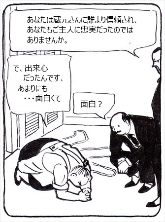 素麺殺人事件⑥_R