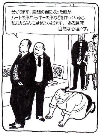 素麺殺人事件⑨_R