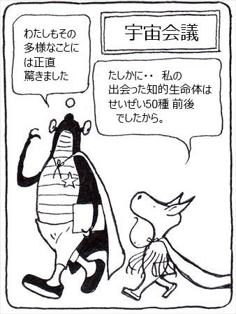 宇宙会議①_R