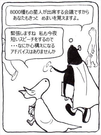 宇宙会議②_R