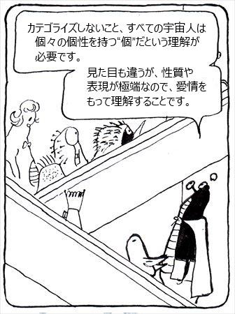 宇宙会議③_R
