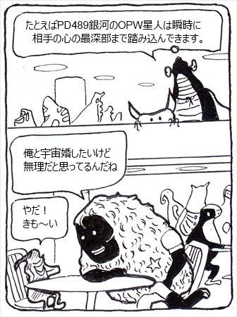 宇宙会議④_R
