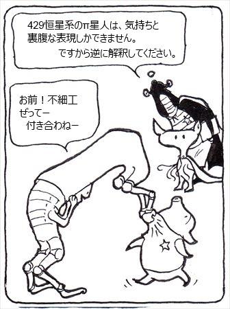 宇宙会議⑤_R