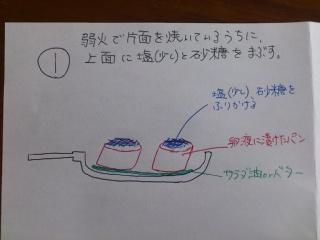 fc2blog_20120511123115a8c.jpg