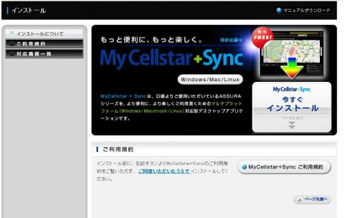 Mycellstar plus sync