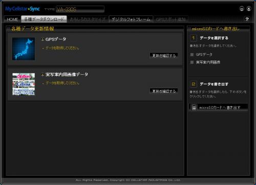 MyCellstarSync04.jpg