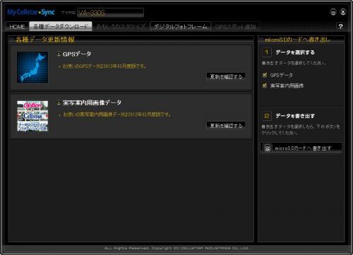 MyCellstarSync06.jpg
