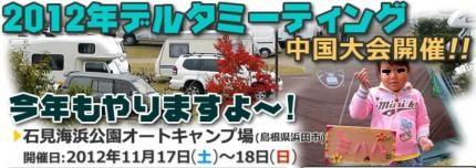 繧ュ繝」繝励メ繝」_convert_20120927232256
