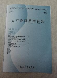 日本香粧品学会誌1