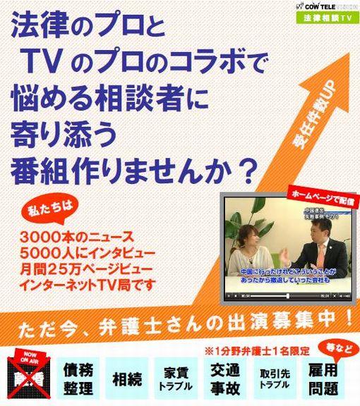 カウ相談TV