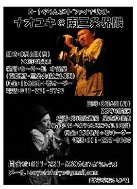 ナオユキ6-2