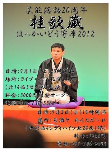 歌蔵2012