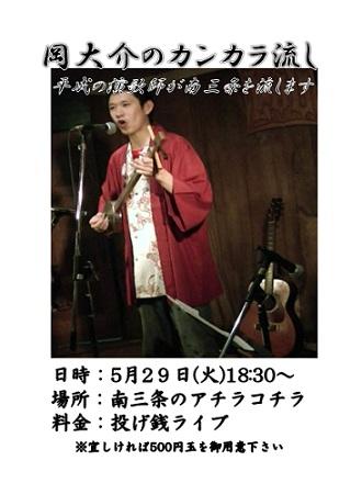 kannkara-nagashi.jpg