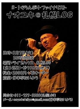ナオユキ7-2