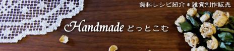 Handmadeどっとこむ