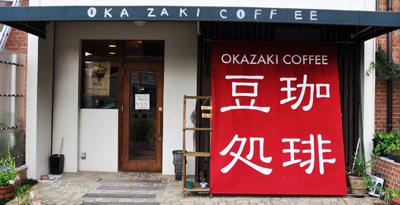 OKAZAKIP-04.jpg