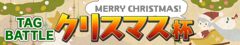 xmas_event.png