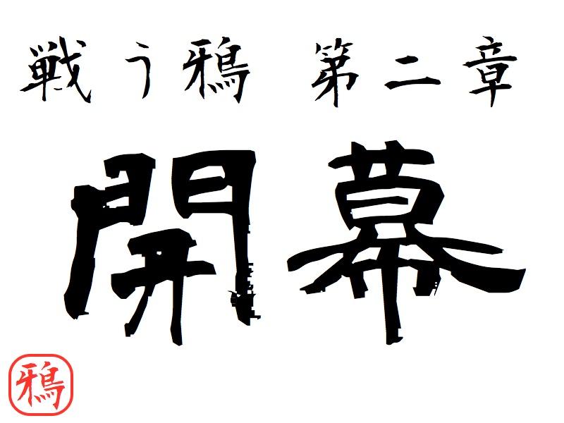 【戦う鴉】〜第二章〜開幕