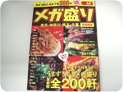 メガ盛り 首都圏版 200軒