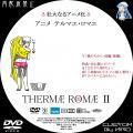 テルマエ・ロマエ_2_DVD