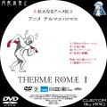 テルマエ・ロマエ_1_DVD