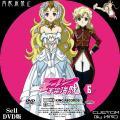 モーレツ宇宙海賊_DVD_06