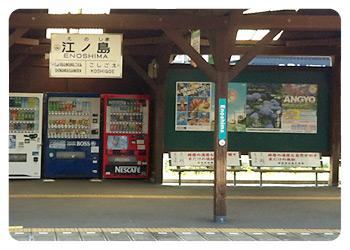 江ノ電・江ノ島駅ホーム