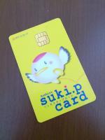 skip_card