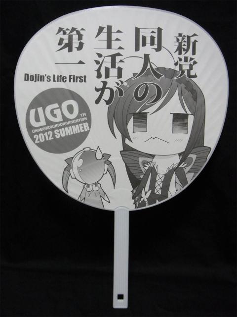 UGO_04_C82