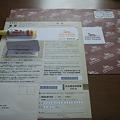 これが詐欺の入り口郵便です!