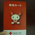 会員用献血カード
