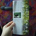 武田神社のしおり