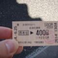 運賃は580円です